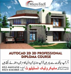 AutoCad 2D 3D Professional Civil Draftsman Diploma Short Course in Sialkot