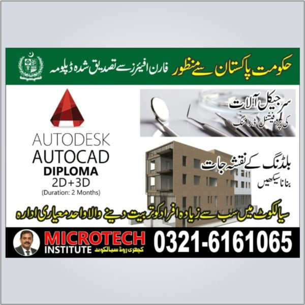 AutoCad 2D 3D Professional Civil Draftsman Diploma Short Course in Sialkot  - Micro Tech Institute Sialkot