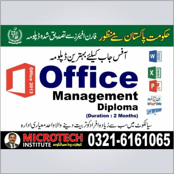 Microtech Institute Computer Short Courses diploma in sialkot (8)-min