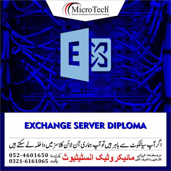 Exchange Server 2013 Diploma Course in Sialkot