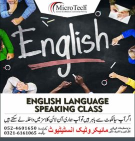 English Language Speaking Class in Sialkot