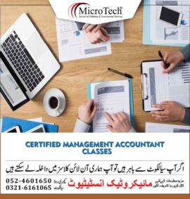 Certified Management Accountant CMA BY IMA Coaching Tuition Classes in Sialkot Pakistan at Microtech Institute Sialkot