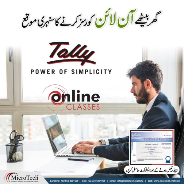 03 microtech institute sialkot short computer diploma courses in sialkot pakistan