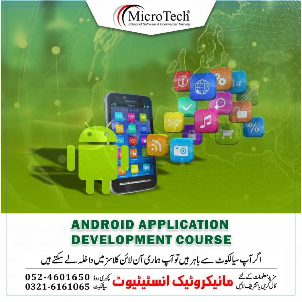 basic android application development course diploma classes training coaching in sialkot