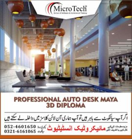 Professional Auto desk Maya 3d Course Diploma in Sialkot